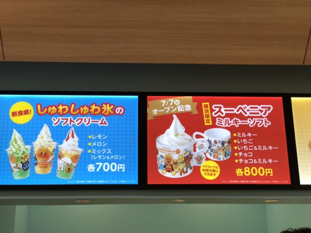 横浜アンパンマンミュージアム2