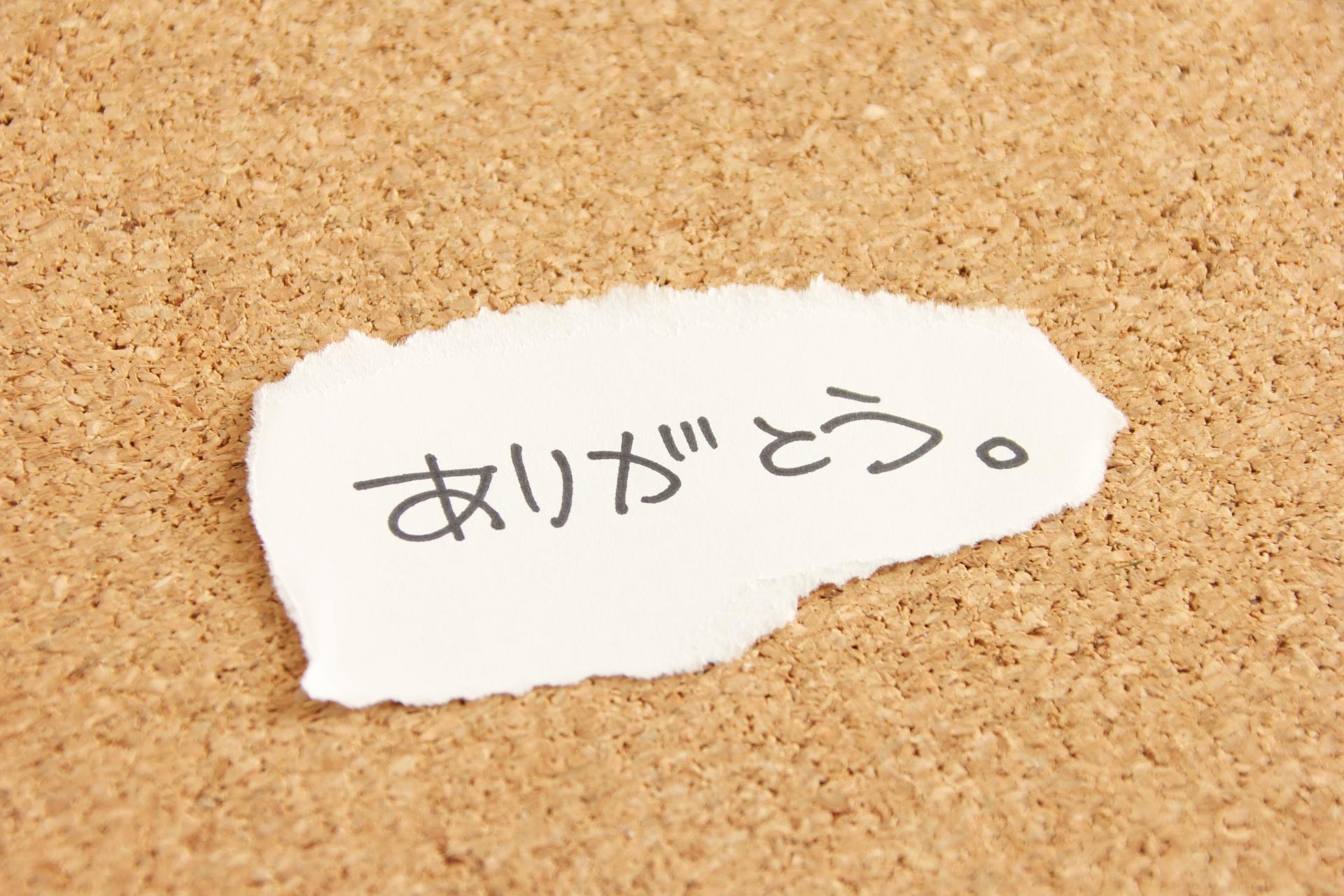 子供に絶対覚えてほしい!「ありがとう」と「ごめんなさい」という魔法の言葉。