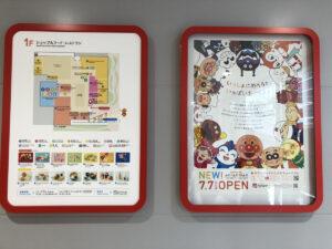 横浜アンパンマンミュージアム5
