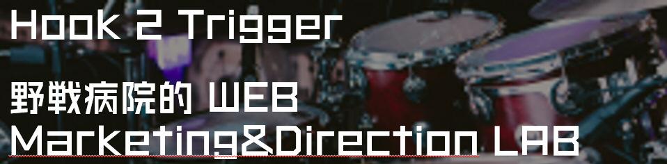 Hook 2 Triggerの『野戦病院的 WEB M & D LAB』